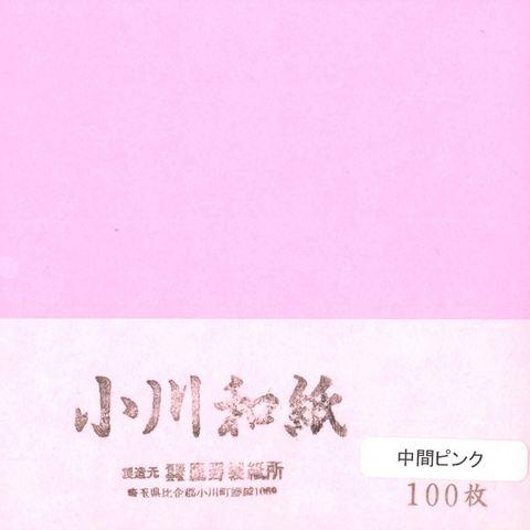 小川和紙No.5中間ピンク 15cm