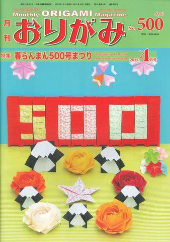 月刊おりがみ500号(4月号)