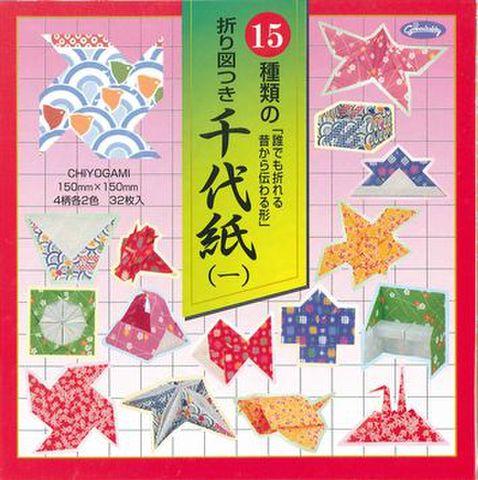 15種類の折図つき千代紙15cm