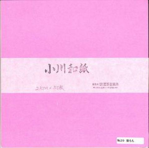 小川和紙・単色25cm29新もも(50枚入り)