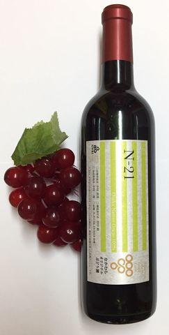 N-21ワイン