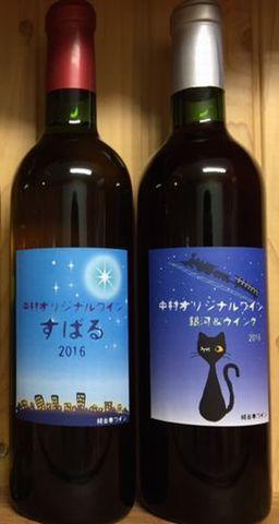 銀河&ウインクのワインとすばるのワイン