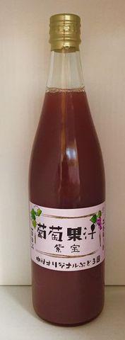 紫宝100%ジュース