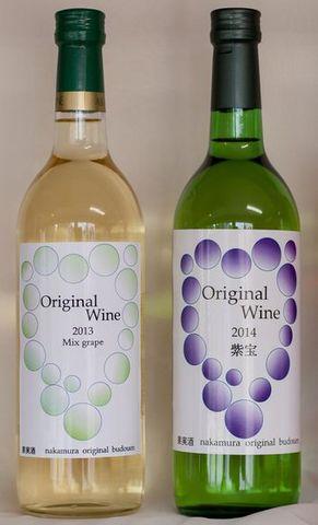 mix grape wine2013と紫宝のワイン2014