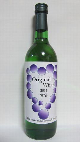 紫宝のワイン2014