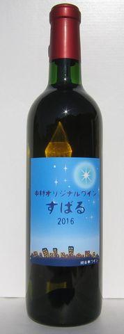 すばるのワイン2016