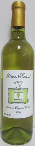 シャインマスカットのワイン2014