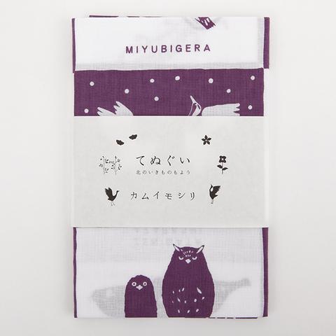 てぬぐい 北のいきものもよう カムイモシリ 【限定色】中紫色