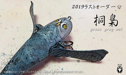 2019ラストオーダー分【桐梟】カラフトフクロウ(シリアル入り)※受注期間4日間のみ