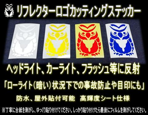 2020【リフレクターロゴカッティングステッカー】