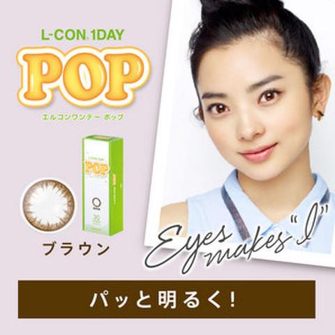 L-CON 1DAY POP 30枚 ブラウン