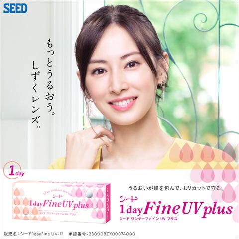 シード 1dayFine UV 30枚