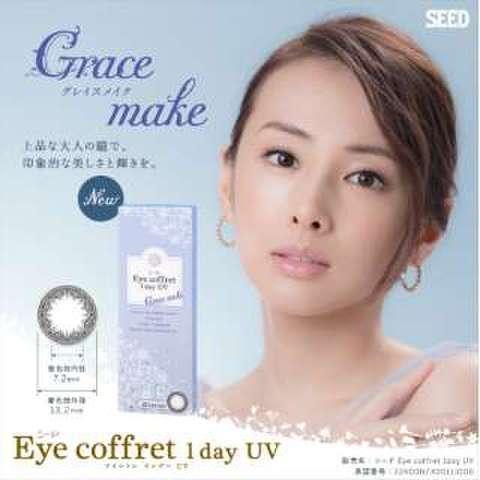 シードEye coffret 1day UV グレイスメイク30枚