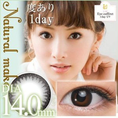 シードEye coffret 1day UV Natural makeブラック30枚