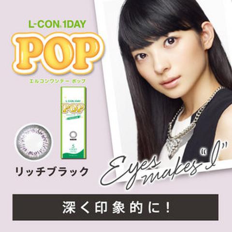 L-CON 1DAY POP プレミアム 30枚 リッチブラック