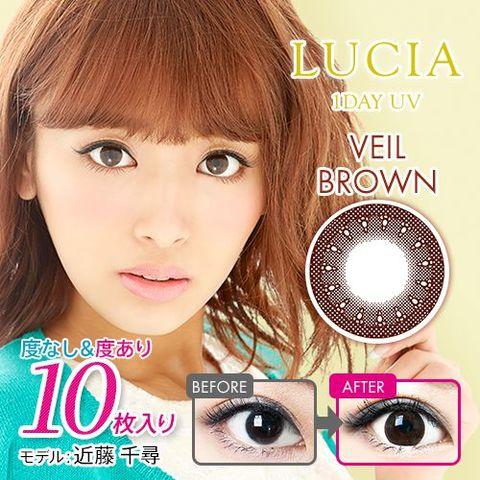 LUCIA 1DAY UV 10枚 ヴェールブラウン