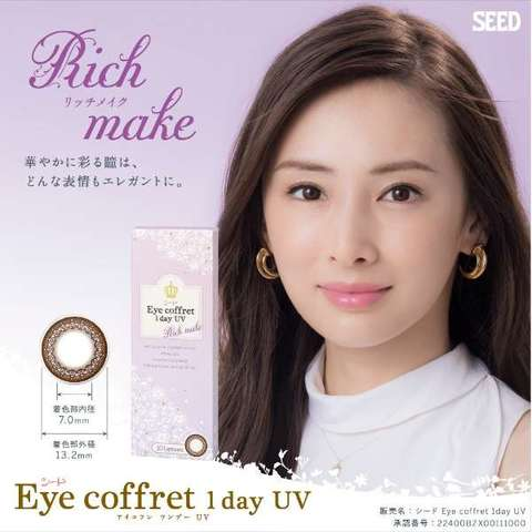 シードEye coffret 1day UV Rich makeブラウン30枚