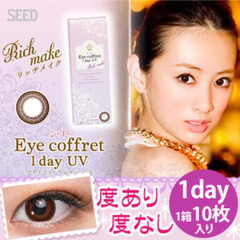 シードEye coffret 1day UV Rich makeブラウン10枚