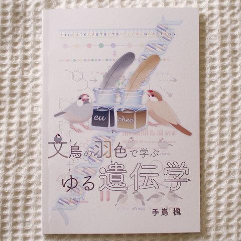 『文鳥の羽色で学ぶゆる遺伝学』