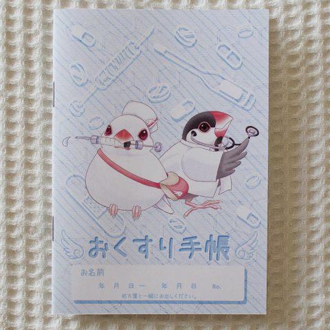 お薬手帳-文調剤薬局(カバーなし)