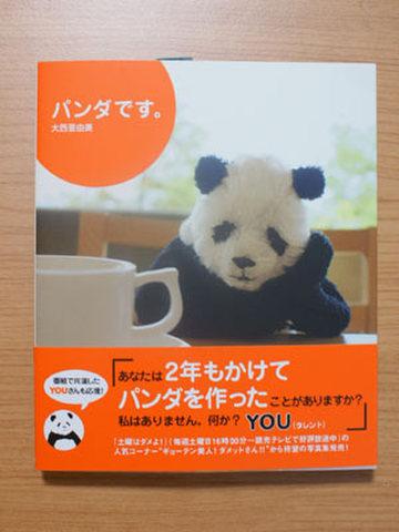 写真集『パンダです。』