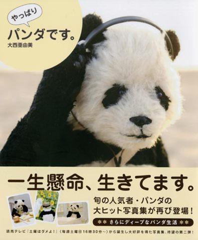 写真集『やっぱりパンダです』
