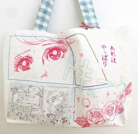 少女漫画刺繍トート