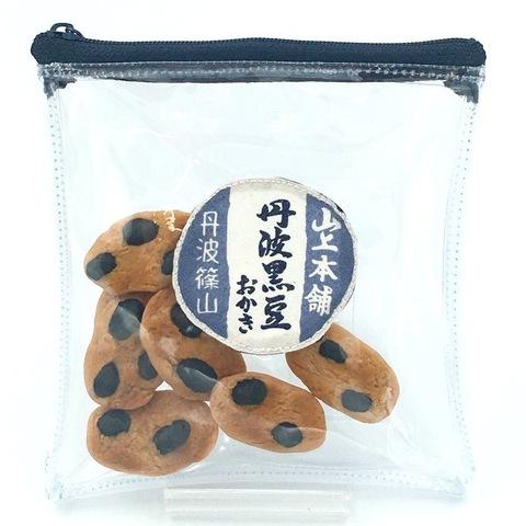 和菓子のビニールポーチ(黒豆おかき)