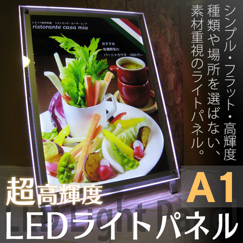 超高輝度LEDライトパネル A1サイズ