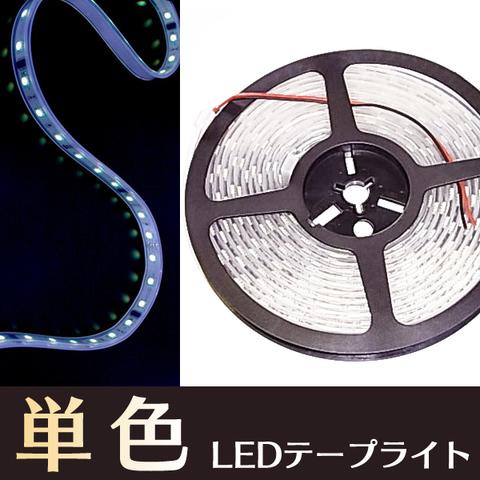 【WHITE単品】LEDテープライト