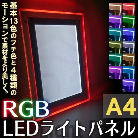 RGB LEDライトパネル A4サイズ