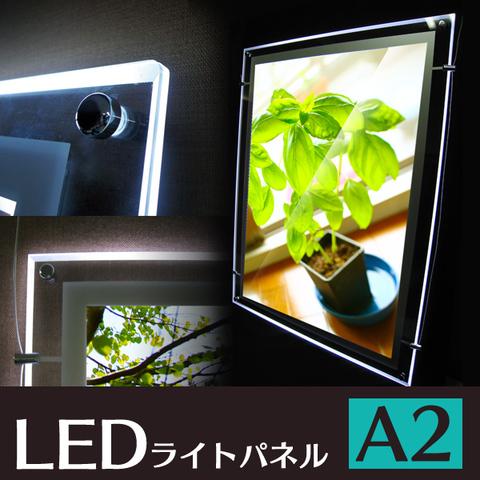 LEDライトパネル A2サイズ