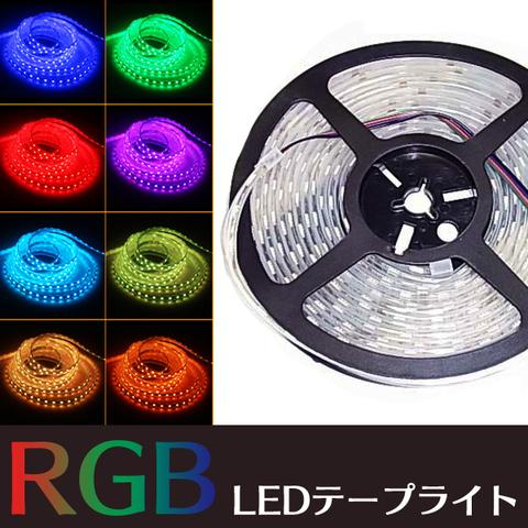 【RGB単品】LEDテープライト