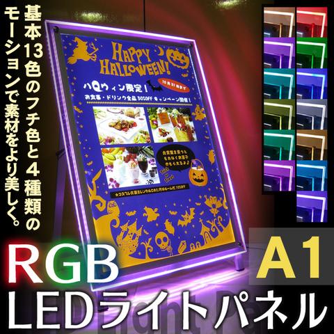RGB LEDライトパネル A1サイズ