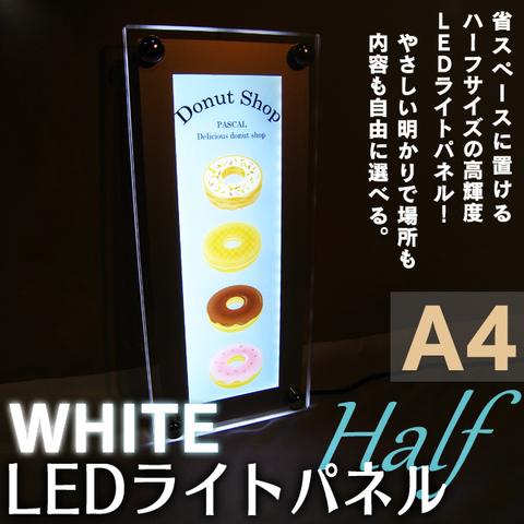 LEDライトパネル ハーフ WHITE A4サイズ
