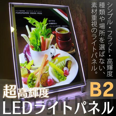 超高輝度LEDライトパネル B2サイズ
