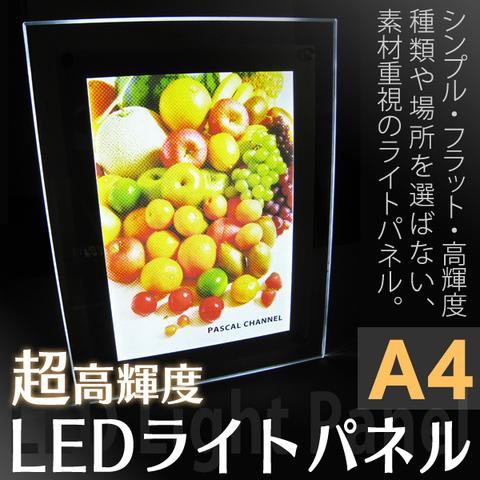 超高輝度LEDライトパネル A4サイズ