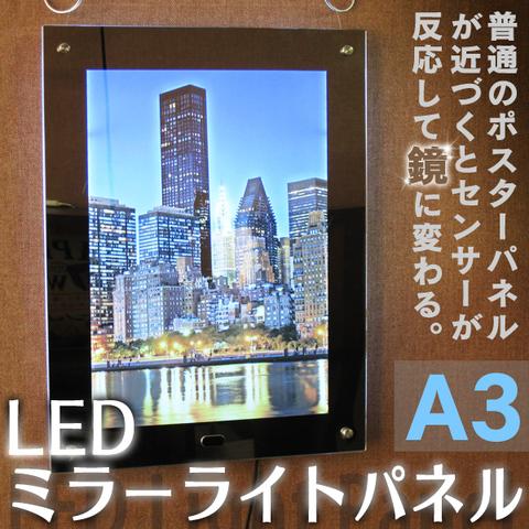 LEDミラーパネル A3