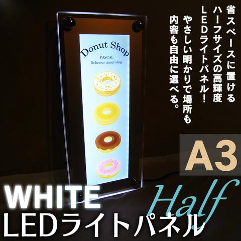 LEDライトパネル ハーフ  WHITEタイプ A3サイズ