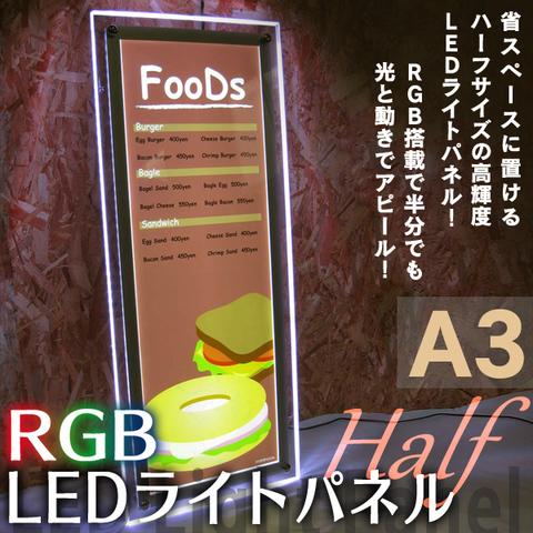 LEDライトパネル ハーフ RGBタイプ A3サイズ