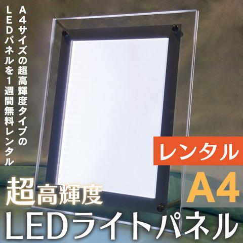 [レンタル品]超高輝度LEDライトパネル A4サイズ
