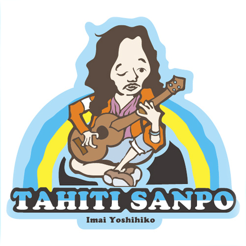 タヒチさんぽ/今井愛彦