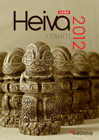 HEIVA I TAHITI 2012 オフィシャルフォトブック