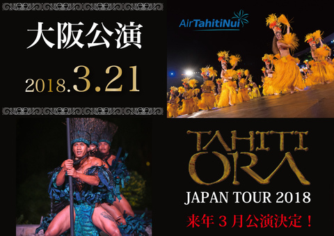 3/21(水・祝)TAHITI ORA JAPAN TOUR 2018【大阪公演S席】