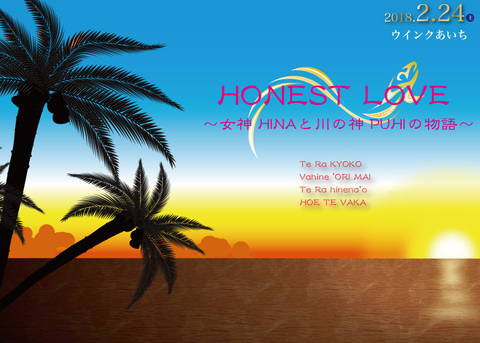 2/24(土)タヒチアンストーリー最新作「HONEST LOVE 〜 女神HINAと川の神PUHIの物語 〜」名古屋公演