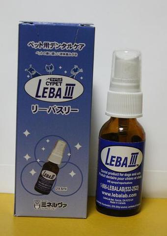 サイペット LEBAⅢ 2本セット