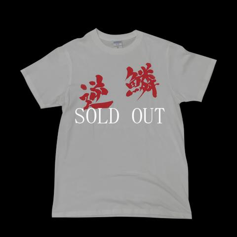 逆鱗 t-shirt