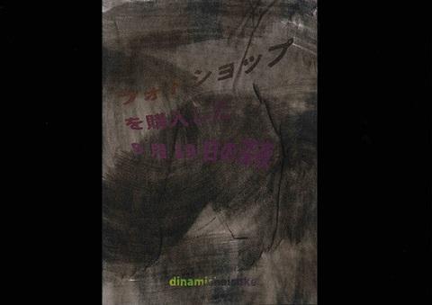 dinamishaisuke - フォトショップを購入した9月19日の深夜