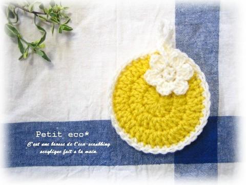 ハンドメイド♪アクリルたわしHM-04 ミニ花付 黄色×白