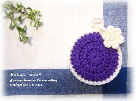 ハンドメイド♪アクリルたわしHM-09 ミニ花付 紫×白